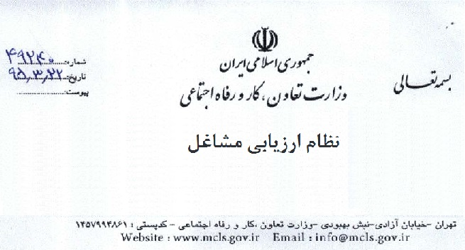 طبقه بندی مشاغل و ارزیابی مشاغل وزارت کار