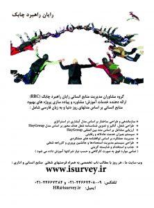 مشاوره و آموزش منابع انسانی