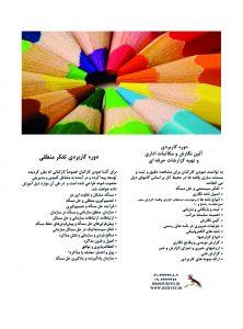 آموزش مدیریت منابع انسانی
