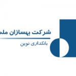 Behsazan Banking Softwares