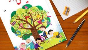 رد پای عدم قطعیت در آموزش ریاضی سوم دبستان